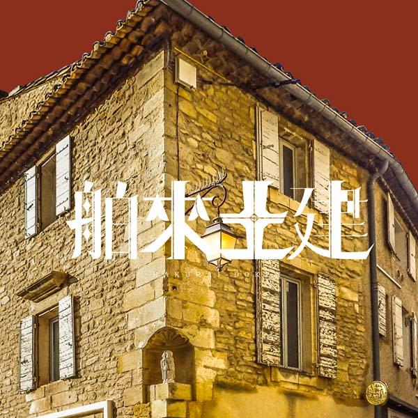 WEB/ホームページ制作 ホームページ制作|金沢市の「舶来土建株式会社」さんのWebサイトデザイン