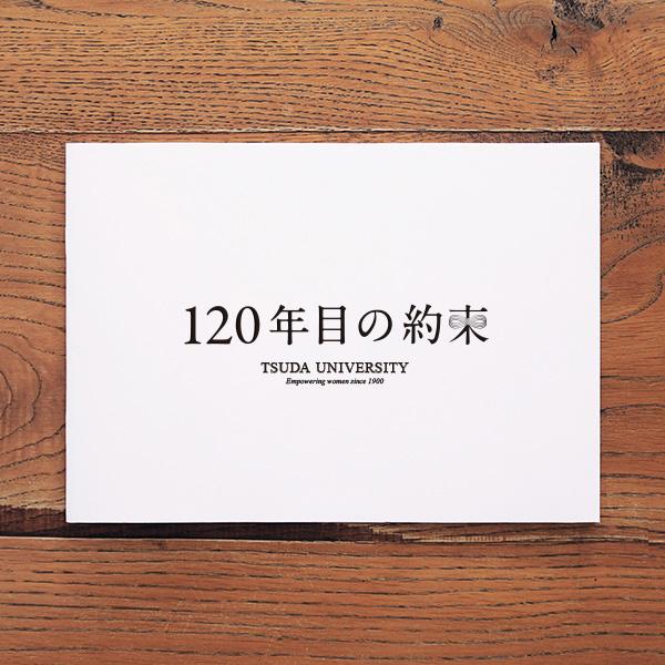 EDITORIAL/パンフレット制作 パンフレット制作|東京都小平市の津田塾大学さんの大学案内デザイン