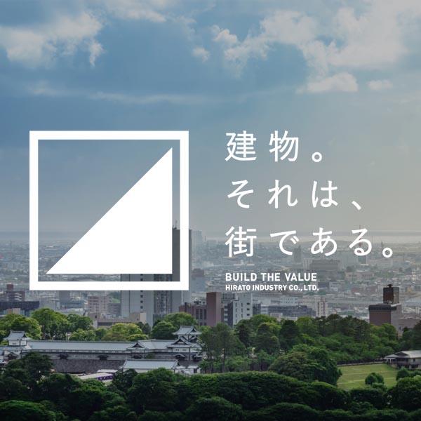WEB/ホームページ制作 ホームページ制作|金沢市の「株式会社ヒラト工業」さんのWebサイトデザイン
