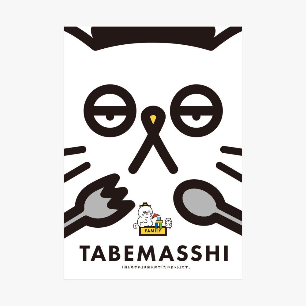 GRAPHIC/広告デザイン キャラクターデザイン|金沢の旅音/ TABI-NEさんのグラフィックデザイン