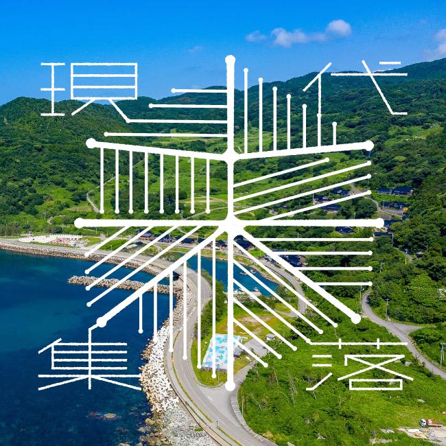 BRANDING/ブランディング ブランディング|石川県珠洲市真浦地区実験プロジェクト「現代集落」プロデュース