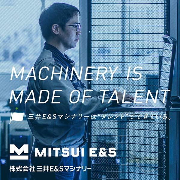 WEB/ホームページ制作 ホームページ制作|株式会社三井E&Sマシナリーさんの採用Webサイトデザイン