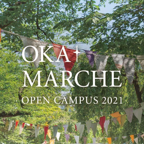 PROMOTION/プロモーション プロモーション|岡崎女子大学・岡崎女子短期大学さんのオープンキャンパス企画プロデュース