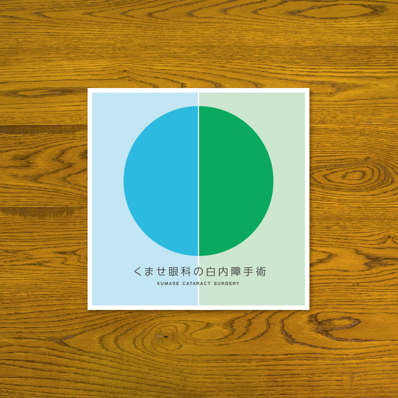EDITORIAL/パンフレット制作 パンフレットデザイン|岡山県の眼科クリニック「くませ眼科さん」編集デザイン