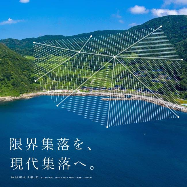 WEB/ホームページ制作 ホームページ制作|石川県珠洲市真浦地区実験プロジェクト「現代集落」Webサイトデザイン