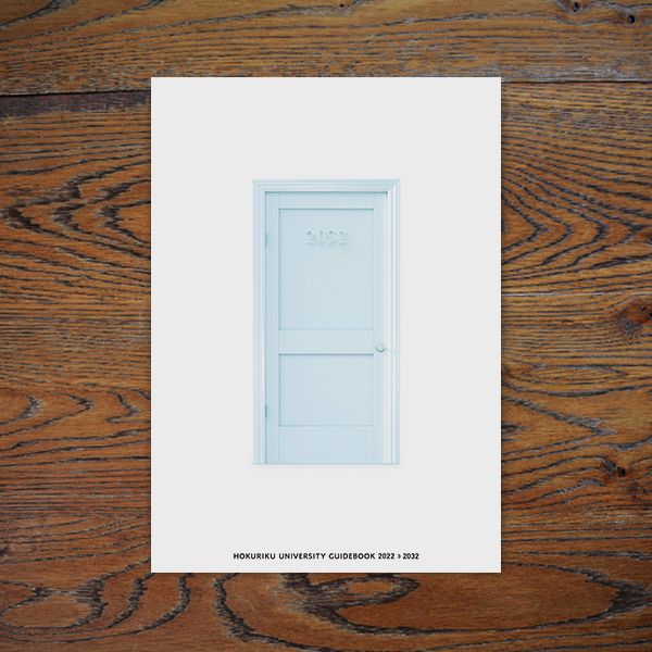 EDITORIAL/パンフレット制作 パンフレット制作 北陸大学さんの2021年大学案内パンフレットデザイン