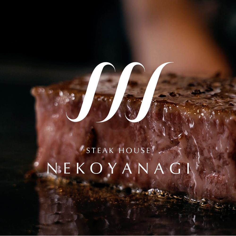 WEB/ホームページ制作 ホームページ制作|石川県金沢市のステーキハウス「NEKOYANAGI」さんのホームページデザイン