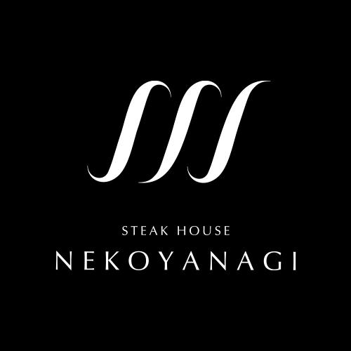 BRANDING/ブランディング ブランディング|石川県金沢市のステーキハウス「NEKOYANAGI」さんのロゴマーク・ホームページデザイン