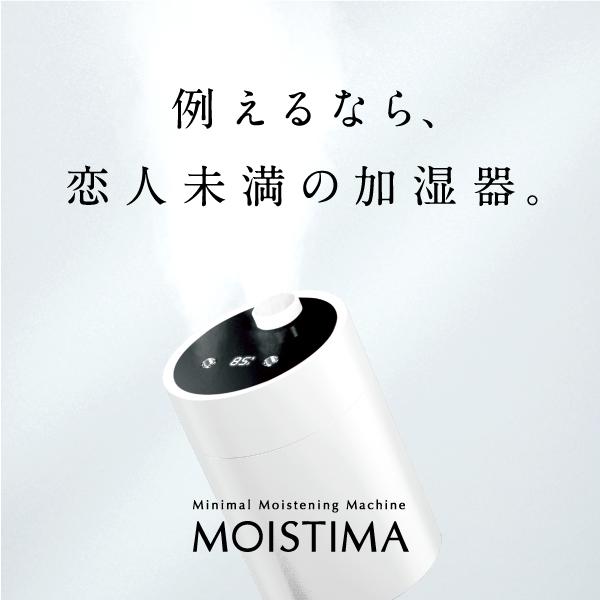 BRANDING/ブランディング ブランディング|加湿器「MOISTIMA」ネーミング開発&ロゴ・パッケージデザイン