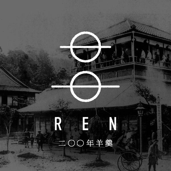 BRANDING/ブランディング ブランディング|れん永昌堂さんの「二◯◯年羊羹」コンセプト開発&ECサイトデザイン