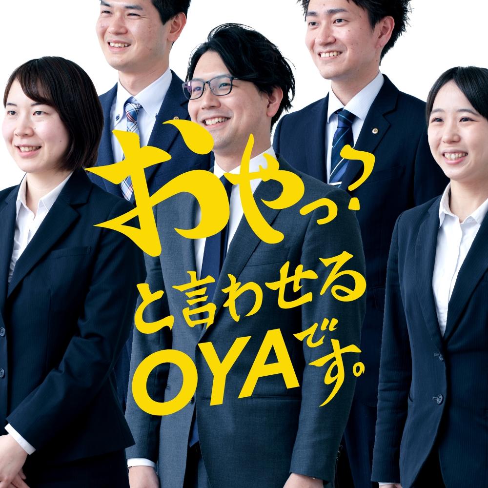 WEB/ホームページ制作 ホームページ制作|石川県金沢市の「太谷株式会社」さんのWebサイト制作