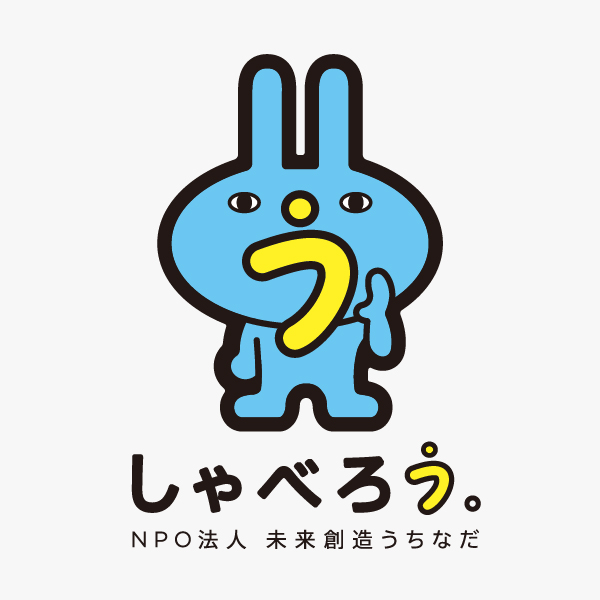 PROMOTION/プロモーション プロモーション|NPO法人未来創造うちなださんのキャラクターデザイン&コンセプト開発