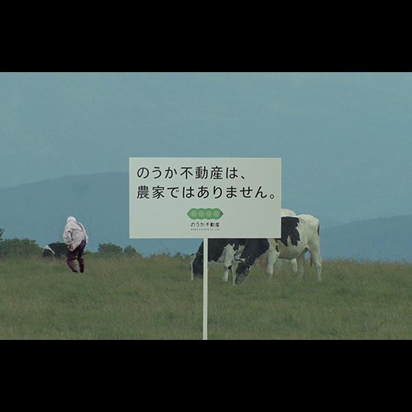 TVCM・MOVIE/映像制作 のうか不動産さんTVCMを制作しました!