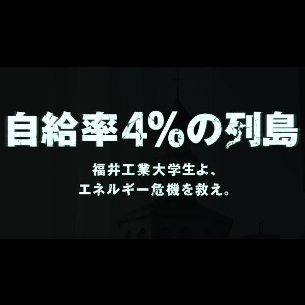TVCM・MOVIE/映像制作 福井工業大学さんのTVCMを制作しました!