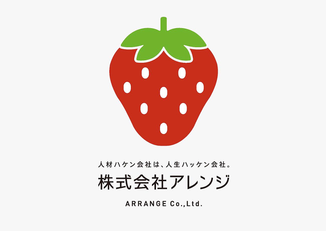 株式会社アレンジ
