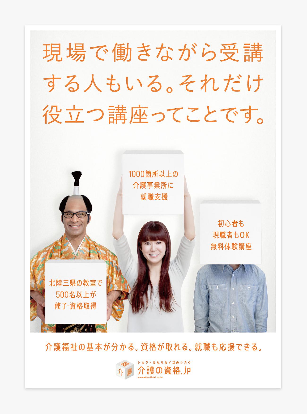 グレート「介護の資格.jp」