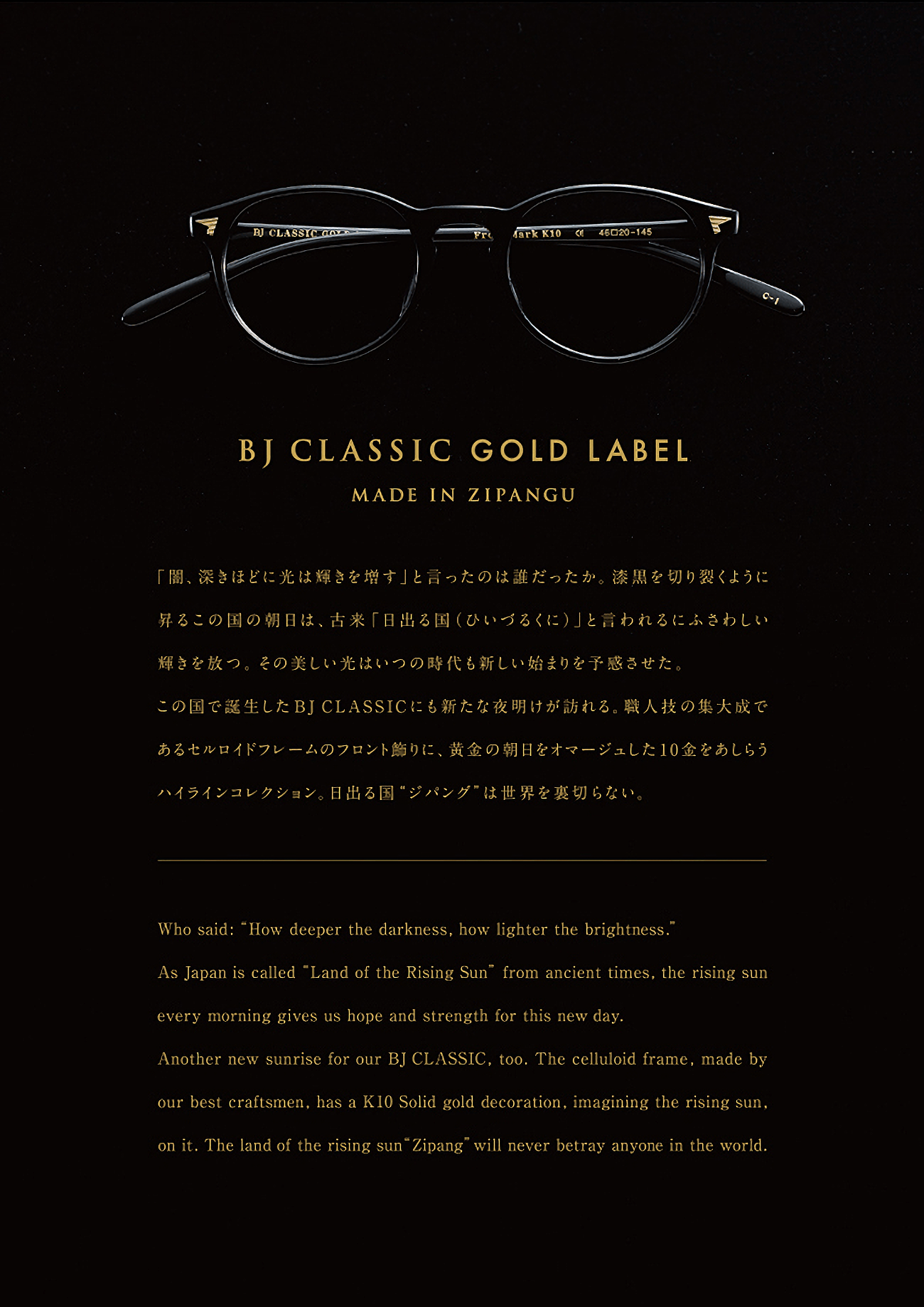 BJ CLASSIC GOLD LABEL