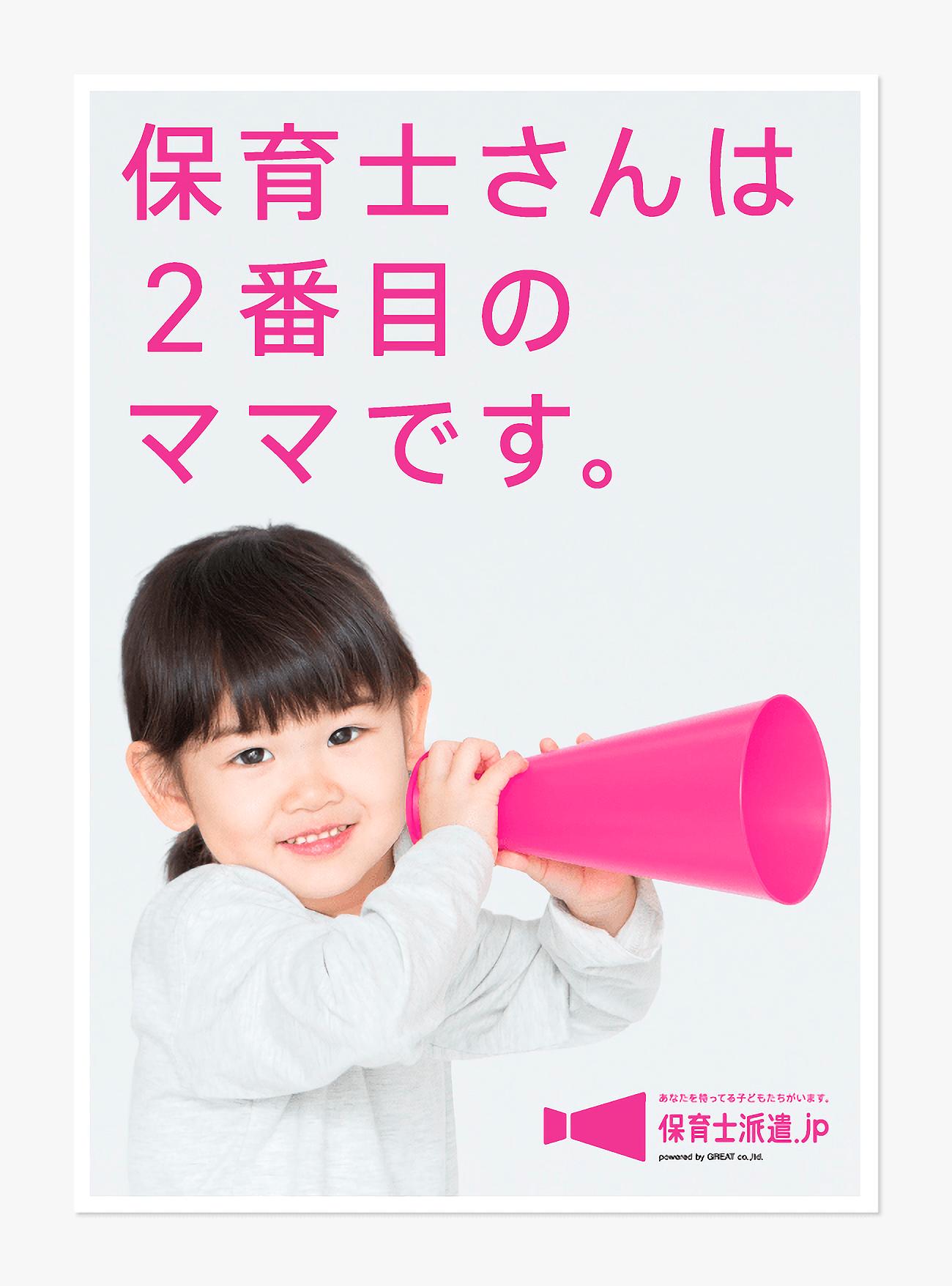グレート「保育士派遣.jp」