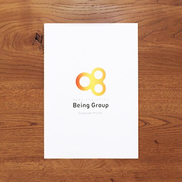 EDITORIAL/パンフレット制作 ビーインググループさんの会社案内をデザイン!