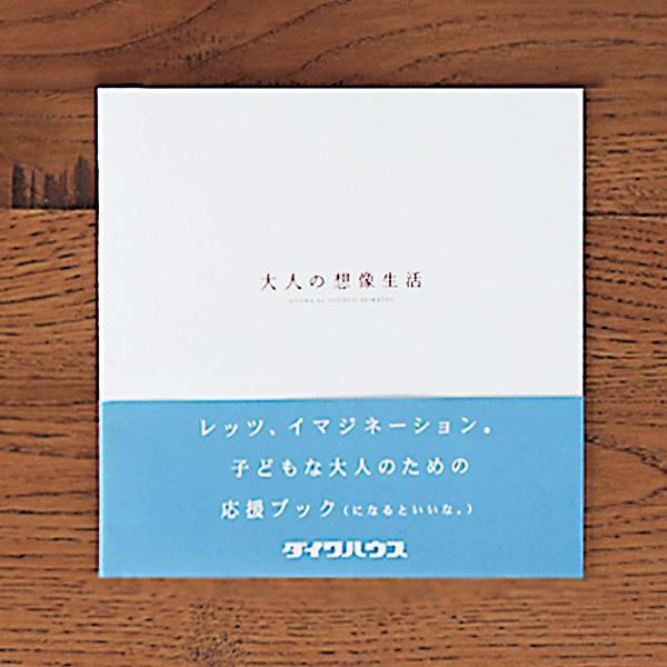 EDITORIAL/パンフレット制作 ダイワハウスさんのパンフレットをデザイン!