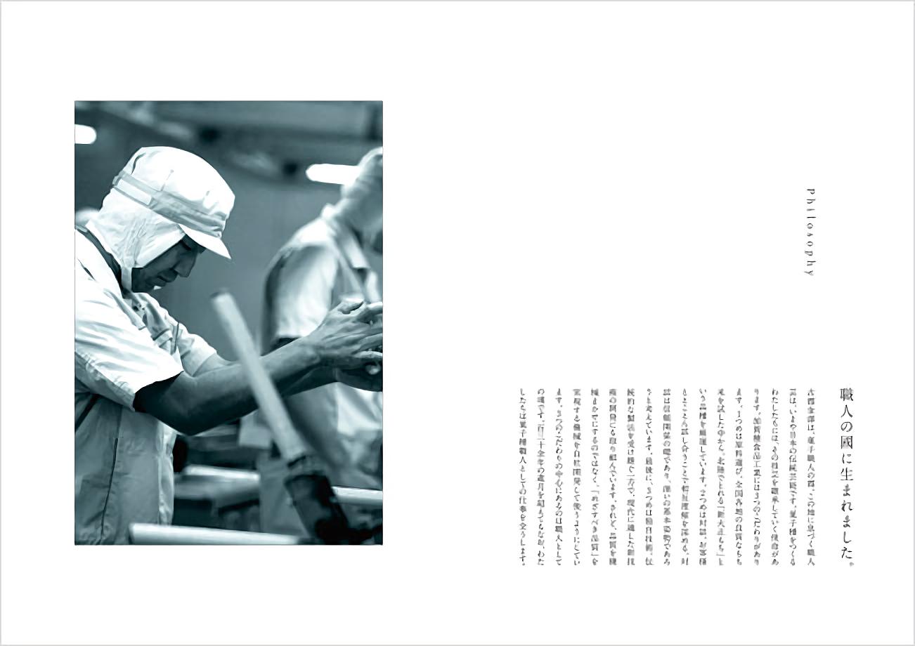加賀種食品工業