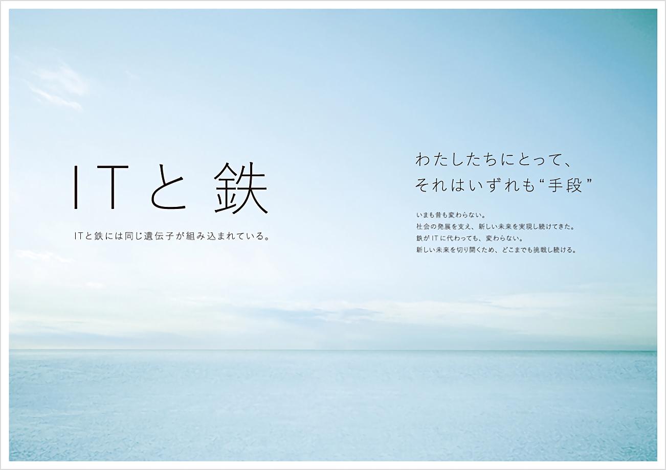 新日鉄ソリューションズ