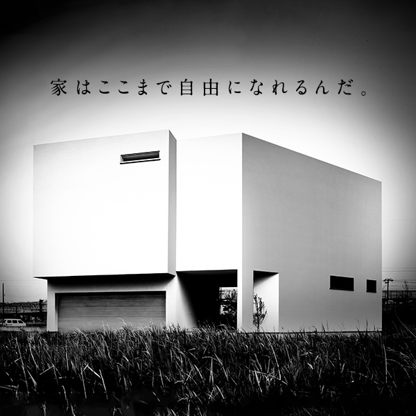 PROMOTION/プロモーション プロモーション|金沢の住宅会社「株式会社家元」さんの内見会広告シリーズデザイン