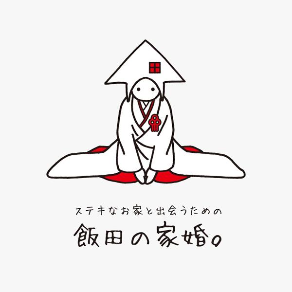 EDITORIAL/パンフレット制作 パンフレット制作|飯田グループホールディングスさんのエディトリアルデザイン