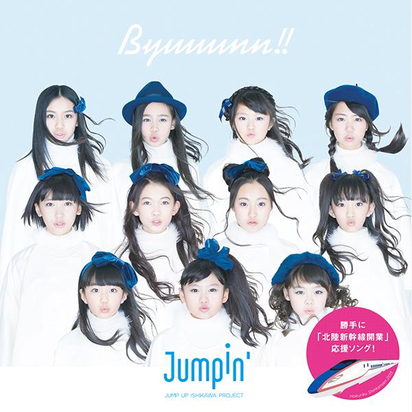 PROMOTION/プロモーション プロモーション|アイドルグループ「Jumpin'/ジャンピン」の北陸新幹線応援ソングプロモーション