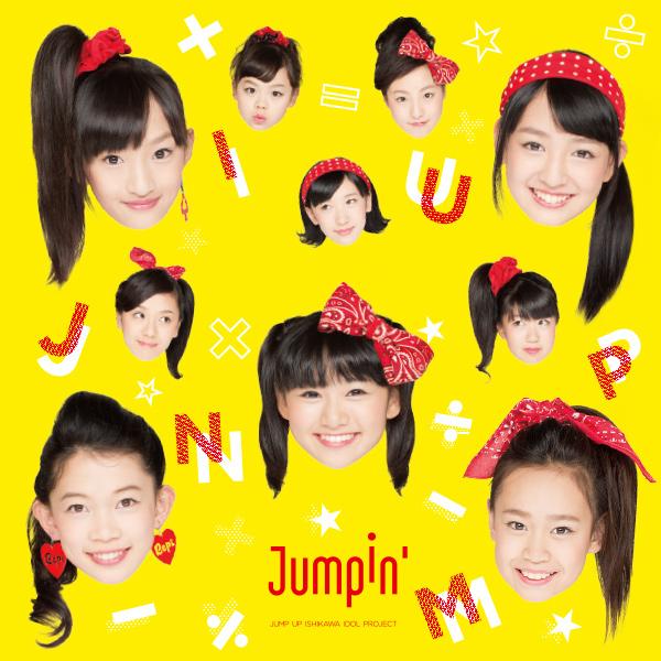GRAPHIC/広告デザイン Jumpin'/ジャンピンのCDパッケージをデザイン制作!