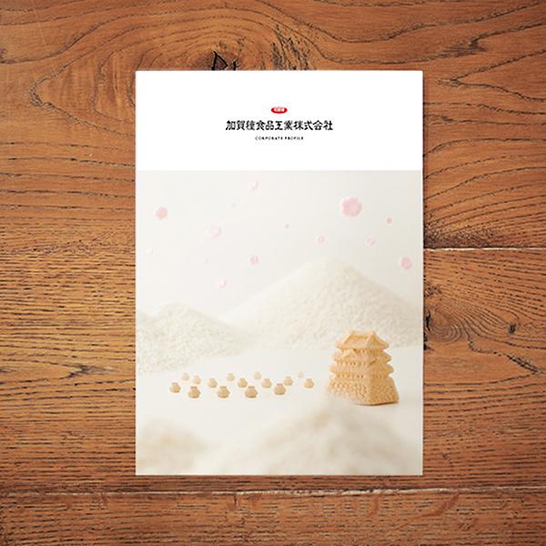 EDITORIAL/パンフレット制作 金沢の加賀種食品工業さんの会社案内パンフレットをデザインしました!