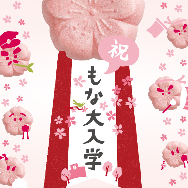 PROMOTION/プロモーション 加賀種食品工業さんの春のプロモーション企画デザイン