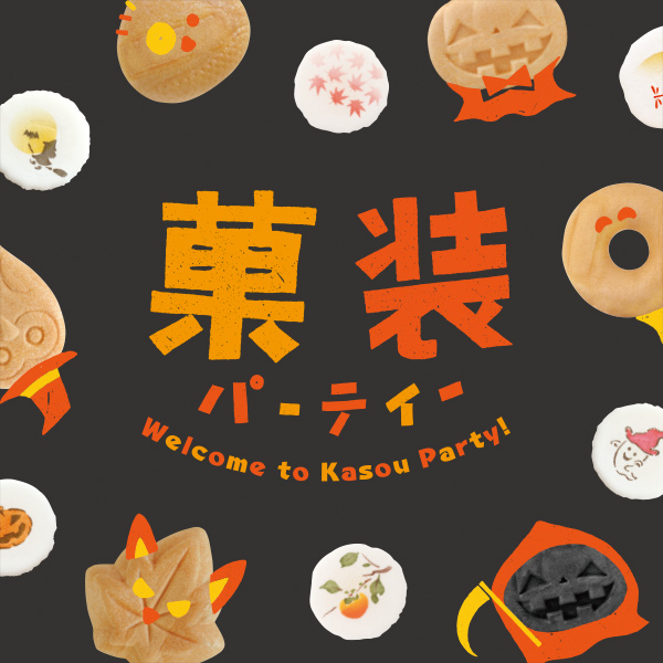 PROMOTION/プロモーション 最中種(最中皮)メーカー・加賀種食品工業さんのプロモーションデザイン!