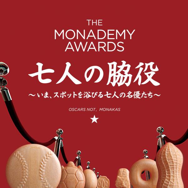 PROMOTION/プロモーション プロモーション|金沢市の最中種メーカー「加賀種食品工業」さんのDMシリーズデザイン制作