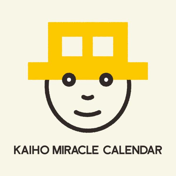 GRAPHIC/広告デザイン 会宝産業さんの卓上カレンダーを制作しました!