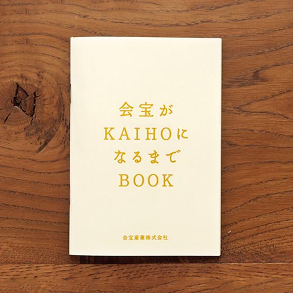 EDITORIAL/パンフレット制作 会宝産業の会社案内をデザイン!