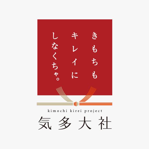 BRANDING/ブランディング 石川県の気多大社さんのブランディング&プロモーションデザイン