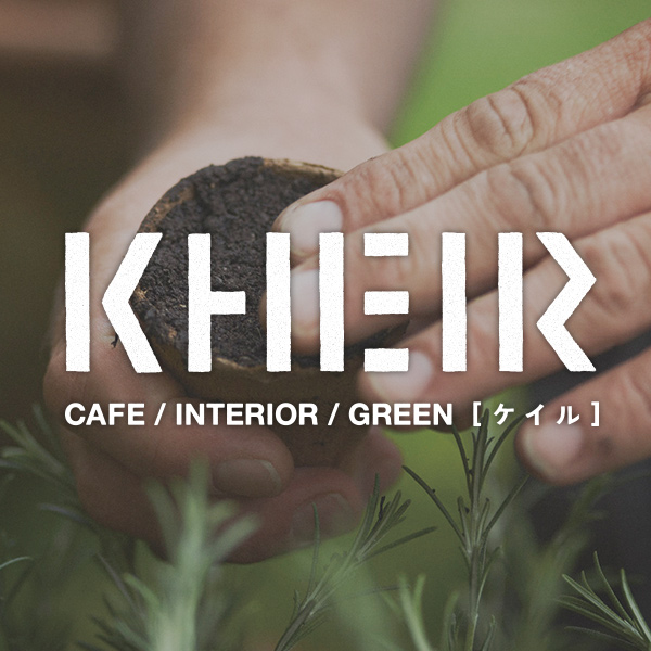 GRAPHIC/広告デザイン KHEIR[ケイル]さんのブランディングツールをデザイン!