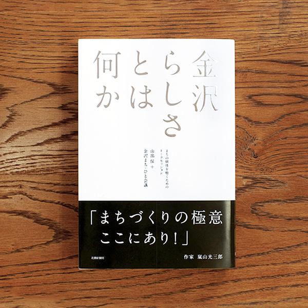 EDITORIAL/パンフレット制作 書籍「金沢らしさとは何か」のブックカバーをデザインしました。