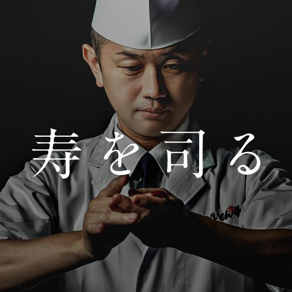 PROMOTION/プロモーション プロモーション|金沢まいもん寿司さんのテレビCM・ポスターデザイン制作