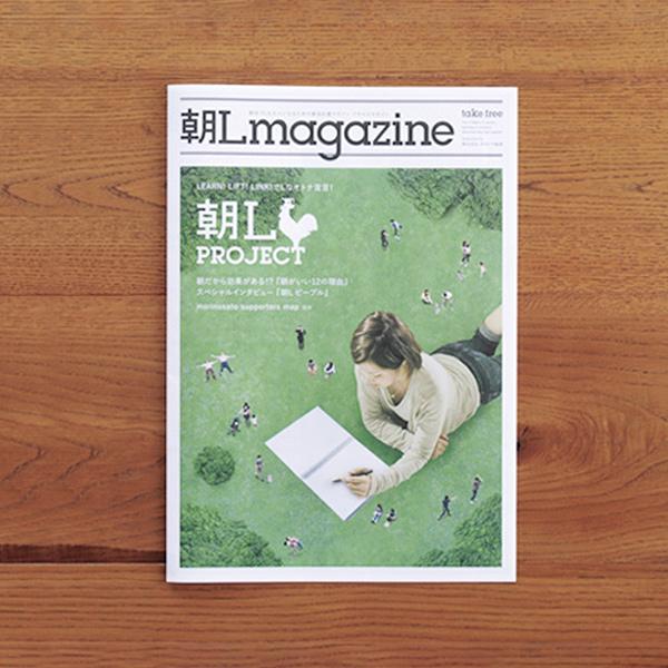 EDITORIAL/パンフレット制作 のうか不動産さんの「朝Lmagazine」をデザイン!
