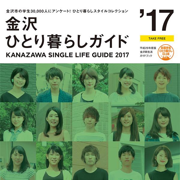 EDITORIAL/パンフレット制作 石川県金沢市・のうか不動産さん「ひとり暮らしガイド2017」をデザインしました!