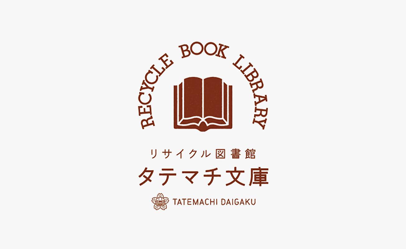 タテマチ文庫