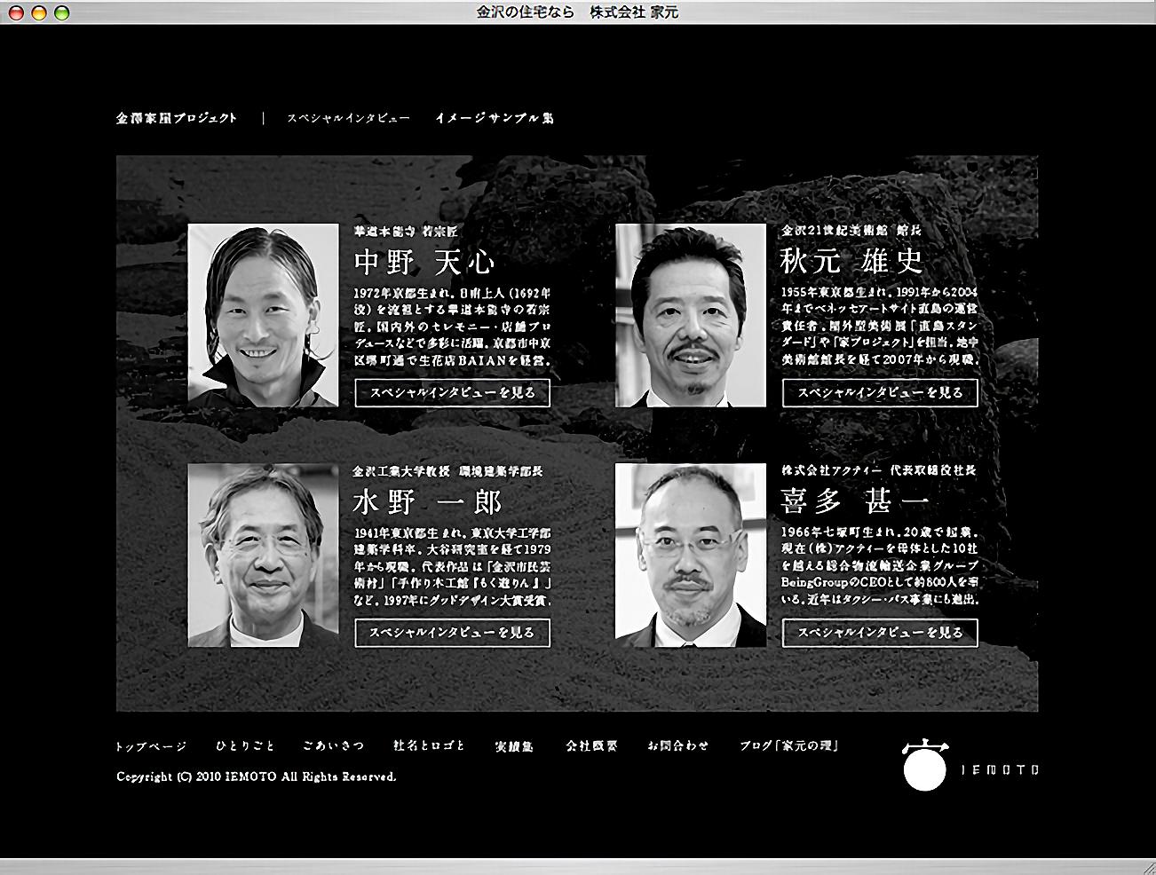 金澤家屋プロジェクト
