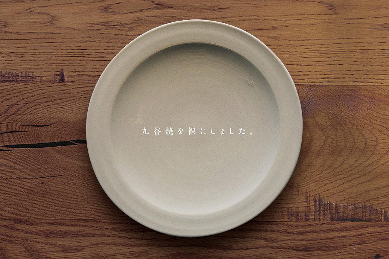 九谷焼 ナインバレーポタリー