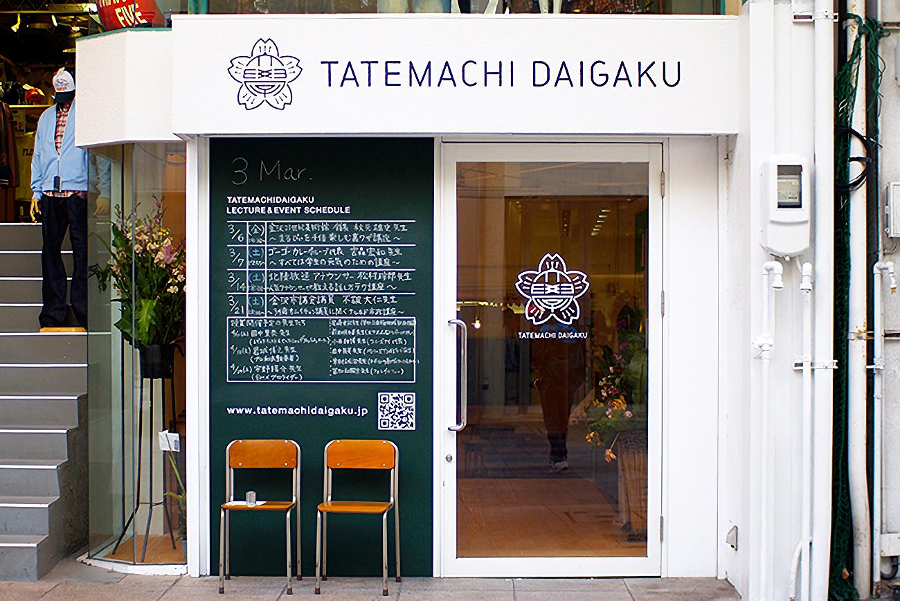 タテマチ大学