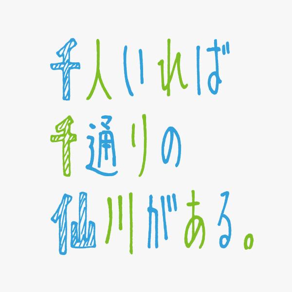 PROMOTION/プロモーション プロモーション|仙川ブロードスクエアさんのフリーペーパー「SENTRAL」企画編集デザイン