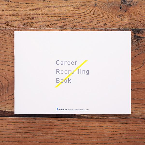 EDITORIAL/パンフレット制作 リクルートコミュニケーションズさんのパンフレットをデザインしました。
