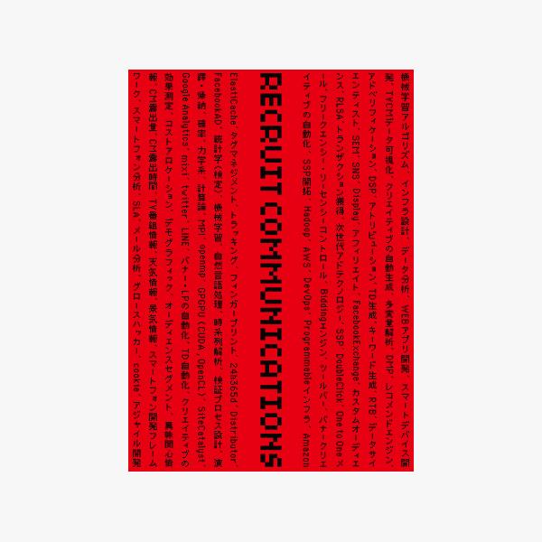 GRAPHIC/広告デザイン リクルートコミュ二ケーションズさんの広告デザインを制作!
