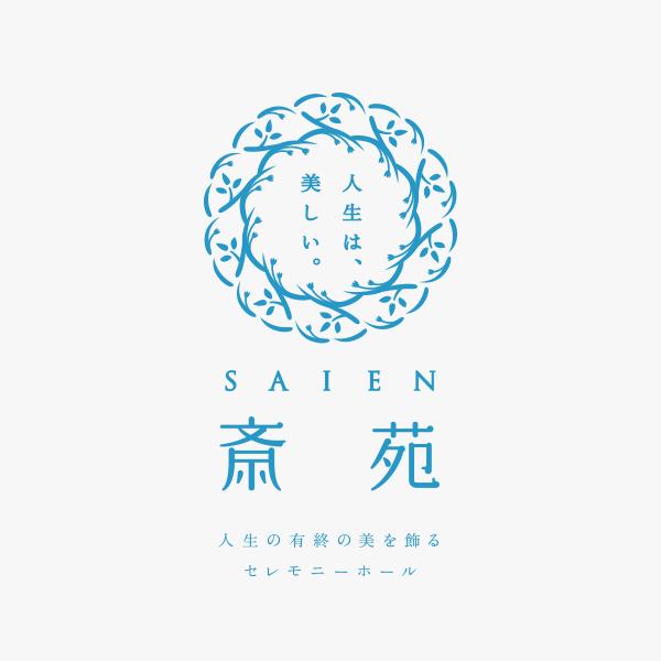 BRANDING/ブランディング 石川県小松市の葬儀会社「斎苑」さんのブランディング&ロゴマークデザイン!